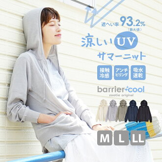Grant on 100% cotton natural UV and moisture sensation & zip up pollen release with parka/UV hoodies and long sleeve / parka ◆ Zootie ( ズーティー ): バリアクール UV カットコットンパーカー