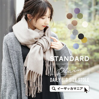 Add color to daily basic with fringe scarf. Moderate thickness and long season playing in the gentle touch brushed fabric ♪ shawl ease rug(hizakake) / solid / at-home / knee, ◆ special! スタンダードデイリーラージ stall [plain]