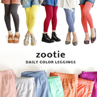 Distinctive colors expand lighting difference between guys and basic solid color leggings! Legs lines fits beautifully, even feeling it to thorough research! tall, solid full-length long-length ◆ Zootie ( ズーティー ): デイリーカラーレギンス