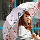 ロバにイヌにネコにニワトリ…グリム童話ブレーメンの音楽隊イラストをプリントした雨傘 長傘 傘 雨 雪 レイングッズ 雨具 レディース 女性用 かわいい おしゃれ メルヘン カジュアル 猫 犬 通販 楽天◆FLAPPER(フラッパー):ブレーメンの音楽隊アンブレラ