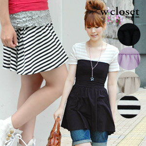 Horizontal stripes and plain 2WAY item ◆ w closet (double closet) which length adjustment is freedom, and become the all-around affordable price skirt ♪ tube top one piece and flare & high waist skirt of the extreme popularity to the staff: Wide belt