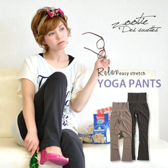 Slim wear spats sense of elasticity used for sportswear, freer pants / Pilates / fitness / dance / bottoms / bootcut / stomach band / cold / leggings / plain ◆ Zootie ( ズーティー ): イージーストレッチヨガ pants
