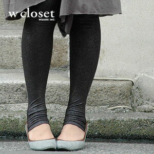 FUDGE 11 issue /girl's style fall issue Magazine posted items! Feet & legs ballistic head & legs shredded effect! Accent トレンカスパッツ lame! Spats and leg warmers for good after you get キラキラロングスパッツ ◆ w closet ( ダブルクローゼッ