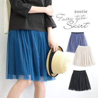 8,850-Sold out! Surprisingly missing, above all this length of fluffy tulle lace skirt! / Tutu skirt and knee-length / MIDI-length / airy / classical / medium / retro ◆ Zootie ( ズーティー ): フェアリーチュチュ Middle skirt