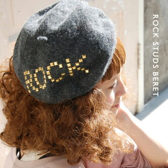 """The trendy straight pitch beret which included an attention keyword of """"lock"""" """"studs"""" """"beret"""" ‥ all! The felt beret hat ◆ ROCK studs beret which becomes the powerful spice of the seasonal coordinates that I want to dress well coolly"""