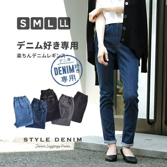 ◆ Zootie : Skinny denim leggings