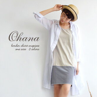 Simple and easy to wear! Switching タンクトップワン piece of solid colors and stripes ♪ to Zebra in piece recommended A ラインコットンチュニック / spring dress ◆ ohana ( Ohana ): border skirt switching one piece [sleeveless]