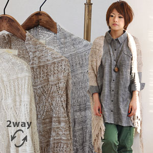 A drape cardigan & shawl style watermark haori of the multi-top! Light outer ♪ / pocket / muffler / serape / openwork ◆ Olivia multi-top fringe 2WAY knit cardigan of season OK long in the length of a kimono sleeve changing by way of wearing belonging