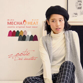 I warm up the neck good ♪ Turtleneck type HEAT inner. Basic long Tee / アンチピ ring along the moist body ◆ Zootie ( ズーティー ): Mecha ヒートタートルネックカットソー