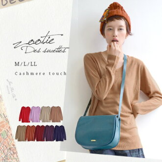 Anywhere scene was crispy and V-neckline, long-length cashmere attach sweater! You can afford oneself the butt cm with wide neck layering STYLE ◎ all 19 color deploying ◆ Zootie ( ズーティー ): cashmere touch V ネックニットチュニック