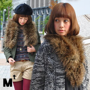 Fluffy fluffy, I wanted this volume! Shaggy fox fur style item in gorgeous and CUTE ◎ muffler-like fit and warmth in perfect cold too and stall ◆ Mt ( MT ): ボリュームフェイクファーティペットマフラー
