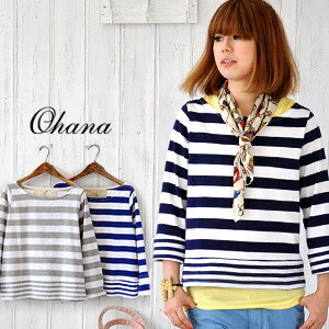 Simply because is horizontal stripes without the vogue; discerning favorite one piece! ♪◆ ohana (オハナ) where the Malin border that a boat neck creates an adult-like atmosphere, and it is an adult-like, and is worn is nice: Horizontal stripe X horizontal s