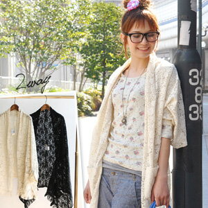 Top and bottom coat of worn either on even multiplayer! Swimming wear can be turned from soft lace Cardigan ♪ enjoy the drape? The shawl style? 2-WAY design choices! ◆ エレンフラワーレースマルチトップフリンジ 2WAY knit Cardigan