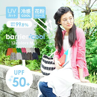 UV 99% cut! Ladies tops outer coat protection UPF 50 + thin white borders summer ◆ zootie : Barrier cool cotton UV cut Cardigan