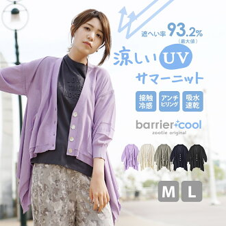 On the brink, do やかない-stick! Achieved in the natural material cotton 100% UV and moisture sensation & pollen release with elbow-length Cardigan and sleeved ◆ Zootie ( ズーティー ): バリアクール UV カットコットン Topper Cardigan