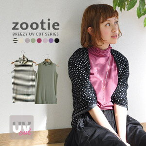 Neck and upper chest guard! UV cut processed high neck tank top and quick-dry / cool / stretch / sunscreen/UV care / whitening ◆ Zootie ( ズーティー ): breezy UV カットボトルネックノースリーブカットソー