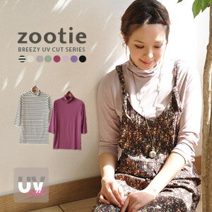 UV cut guard easily sunburned neck and decollete 7-sleeve turtleneck T shirt! And quick-dry / cool / stretch / sunscreen / SunGard / whitening ◆ Zootie ( ズーティー ): breezy UV cut bottleneck seven minutes sewn