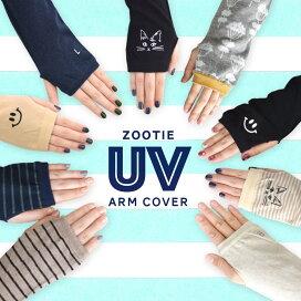 可愛貓標誌與條紋抗UV袖套【猫ボーダー ロゴカット UV手袋】