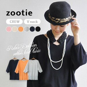 Feel the strength of the knit gem! Loose all season where you can enjoy 100% cotton ライトニット apparel! Easy browsing and length adjustment with wide rib! / solid color / 7 min sleeves / 7-sleeves and sumant ◆ Zootie ( ズーティー ): リラックスドルマンスリーブコットンニットチュニック