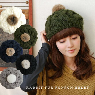 The knit beret that a real fur bonbon gives glory to the top. Alane knitting knit with full of a feeling of irregularity is 2WAY cable knit beret / knit hat /CAP/ knit cap ◆ rabbit fur removable as for the ◎ fur with a broach pin plonk