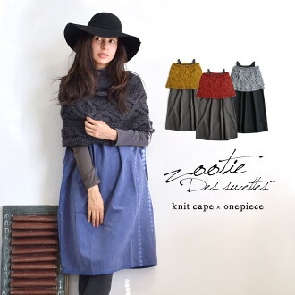 Techniques such as put on the to peachskin classy one piece cable knit shawl and design ♪ this one in code completion, easy ちん重 wearing style long length dress and 5 minutes sleeve and short sleeve ◆ Zootie ( ズーティー ): ニットケープフェイクレイヤードピーチスキンワン piece