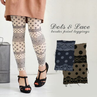Pop a ガーリーエレガント pattern spats dot pattern and delicate lace design combined! Improves the elasticity GOOD also it ◎ length 12 minutes you can xxxx about extra long full length-length / full length / polka ◆ ドットレースボーダープリントレギンス