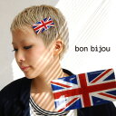 シェルをコーティングした艶々ユニオンジャックのヘアアクセサリー!お洋服・バッグ等色んな所にONして♪/ヘアー/USED風/ヘアピン/bonbijou/髪留め/髪どめ/ブリティッシュ/UK/小物/イギリス/国旗/アレンジ/プレゼント◆bonbijou(ボンビジュー):ユニオンバレッタ