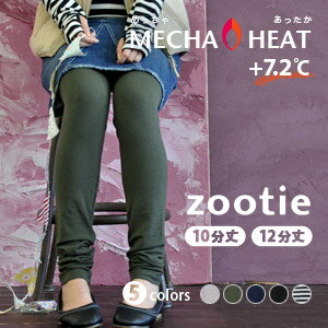 Full-length leggings of moisture absorption fever fiber warming a lower part of the body which is easy to get cold most well! Spats / stretch / plain fabric / horizontal stripes / rayon / thermal insulation / ten minutes length ◆ Zootie (zoo tea) where the knee is hard to appear at moderate thickness and distinguished elasticity: めちゃ heat leggings [basic]