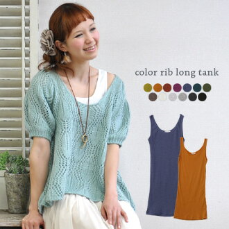 The inner tank top that, anyway, elasticity only by the uneven fabric and longish length are convenient. Even if have 13 colors of abundant variety of colorses, several pieces; ◎ / Lady's / plain fabric / no sleeve cut-and-sew / on the small side / celeb