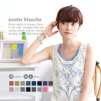 Many don't want plain インナーノースリーブカットソー! And longer-length beautiful neckline for easy layering and ladies ◆ Zootie blanche ( ズーティーブランシェ ): ブランシェフライス tank top [plain]