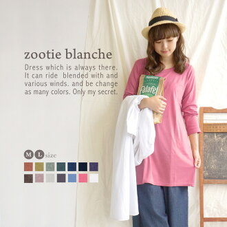 Fun layering is double-length of this dress, A line if we ♪ main also and PEC / inner / long sleeve / spring dresses ◆ Zootie blanche ( ズーティーブランシェ ): ブランシェフ rice A line seven minutes sleeve dress [plain]