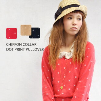 100-percent-cotton knit sweater ♪ / Lady's / long sleeves / waterdrop handle of ◆ polka dot print chiffon color cotton knit so of the perfect sweetness with the frill collar which the dot pattern sweater which is not too small without being too big can r