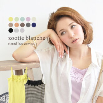 Race three-layered Camisole. Adjuster in length can be adjusted, see nipple slip showing just how to do' is freely ♪ sleeveless / sewn / ◆ Zootie blanche ( ズーティーブランシェ ): バロックティアードレースキャミソール