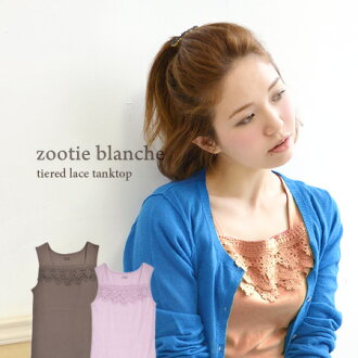 Inner tank rolled cotton lace 3. Code plus sweetness, just to show flickering ◎ / solid / Sleeveless / Women's / sewn / border ◆ Zootie blanche ( ズーティーブランシェ ): バロックティアードレース tank top