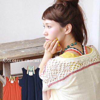 The fake lei yard that wore clothes one over another designs colorful Y back camisole. It is most suitable so that a shoulder string of vivid key knitting shows a chiller! / key knitting / Lady's / inner / no sleeve cut-and-sew ◆ colorful Cloche race str