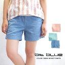 【クーポンで10%OFF】【送料無料】【メール便可15】ショート丈パンツならカラーパンツも取り入れやすい!余分な装飾を省いたシンプル設計、万能ショ パン。◆bit blue(ビットブルー):カラーチノショートパンツ
