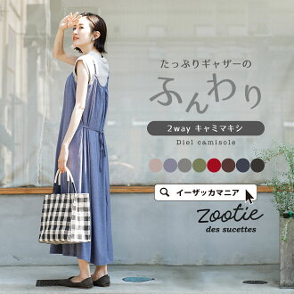 "Slender sent them until ""Parisienne"" long-length recommended for pregnant women. Women's long sleeveless maternity maternity summer one-piece dress ◆ zootie: delcamwan pieces"