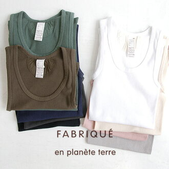 オリジナルテキサスコットンリブ material's popularity increasing repeat visitors each season. While fit extends to the exquisite classic u-tank / inner / plain cotton 100 %/08321059/ ◆ FABRIQUE en planete terre ( ファブリケアンプラネテール ) U ネックリブチューブ tank top