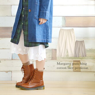 Wide pants and baggy pants of the mainstream now, pants type petticoat is required! Sheer cotton fabric refreshing! its length adjustment freely! And solid color cotton 100% ◆ マーガレットパンチングレースコットンペチ coats [pants]