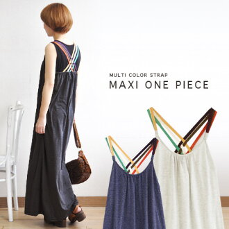 The camisole maxiskirt one piece of the colorful shoulder string which became three. The HAPPY design which a colorful rainbow color strap shines in to the simple body. It is a tender cut-and-sew material along the body moderately! / no sleeve ◆ rainbow back cross strap maxiskirt length キャミワンピース
