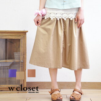 The best midi length that small build can enjoy person of high stature! Tea-length skirt / waist rubber / care of length / knee-length / plain fabric ◆ w closet (double closet) that greatly spreads out for moderate tension using the 100-percent-cotton Ox