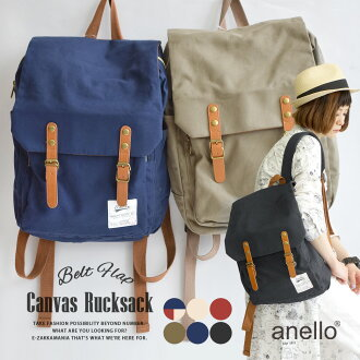 Two-tone and tri color choice, by French marine men and women for both コットンリュックサック and satchel bag / bag /BAG / Combi color / color / magnetic button opening ◆ フレンチカラーベルトフラップラージスクエアキャンバスリュック