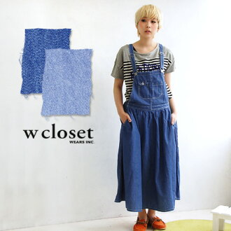 ライトデニム material Maxi-length salopette skirt! Compact breastplates & country style silhouettes drift retro feel of a soft flare Obi(belt) attached piece / spring dress ◆ w closet ( ダブルクローゼット ):4.5oz インディゴデニムマキシ-length jumper skirt