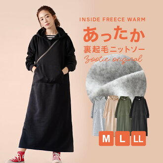 A-line silhouette spread gradually mature シンプルマキシワンピ ♪ 着こなせて relaxed in sweat material with soft, code completion in one piece 7 minutes sleeves Obi(belt) attached piece ♪ elbow-length Maxi-length / 7-sleeves / プチプライス ◆ gauze back hair スウェットマキシワン piece