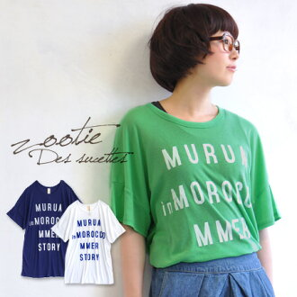 The short-sleeved cut-and-sew which can enjoy a feeling of oversize like the girl! Logo Tee/ Lady's / long length / Morocco ◆ Zootie (zoo tea) where a simple English letter stands out for unhurried sizing I am relaxed, and to be able to dress well: MURUA in MOROCCO dropped shoulder sleeve tunic T-shirt