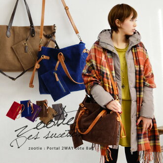A Kaai げのあるしっとり suede cloth material. The design that it was arranged colors the main body and a handle. From a primary color to a constant seller color…The color development that was not possible! To tote bag, a shoulder bag, a slant cliff ◎◆ Zootie (zo
