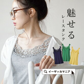 Camisoles became Clocher race wide straps and neckline, decollete women decorate. Layered look good skin familiar rayon mixed areas in もたつかない! Rich range of colours can be used as a color ◎ / sleeveless / inner / ladies ' ◆ ラリエットレース tank top