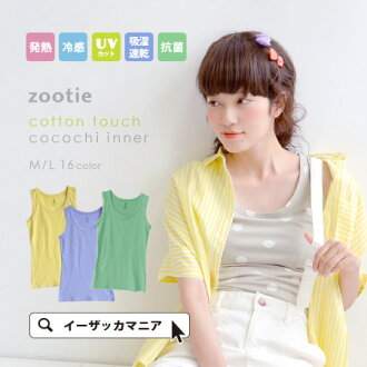 Cool in the hot weather and warm when it is cold. Conduct the temperature control and protect the skin from UV rays all season wear インナーカットソーノースリーブ and plain ◆ Zootie ( ズーティー ): ココチインナーカットソー [tanks]