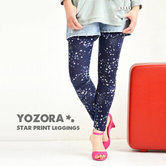 The night sky pattern spats which were studded with star. It is length / full-length / patterned stars ◆ YOZORA star leggings for ◎ /10 where I am glad of the smallish handle of which is hard to be worried about growth in cut-and-sew material excellent a