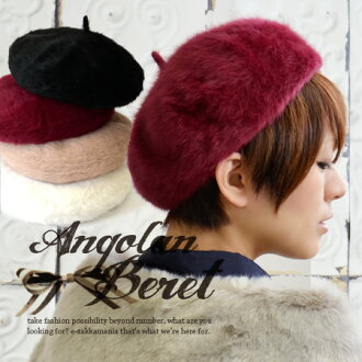 Seasonal feeling generous! Beret look more pretty girls and fun fur fluffy Angora 70%! t! winter hat in a basic form subject to lump ◆ スタンダードアンゴラファーベレー Cap